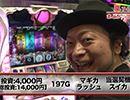 嵐・梅屋のスロッターズ☆ジャーニー #464【無料サンプル】
