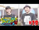 嵐・青山りょうのらんなうぇい!! #28