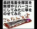 最終鬼畜全部笛を無理やりハーコー(略に箏をのせてみた thumbnail