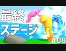 マジでぶっ飛んでるウサギのバカゲー協力実況 #08【スーパーバニーマン】