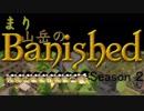 【ゆっくり実況】 まり山岳のBanished S2 最終回 【日本語化】