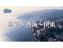 第89位:空から日本を見てみようplus 2018/5/24放送分 真鶴~熱海~伊東