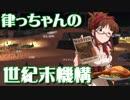 【Kenshi】律っちゃんの世紀末機構 第13話