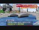 日本橋の真上の首都高が地下に 2年後に着工へ しかし1.2kmの工事に数千億も