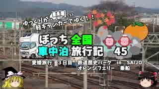 【ゆっくり】車中泊旅行記 45 愛媛編10 オレンジフェリー乗船