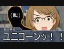 取り敢えず保奈美と亜子は『桜』を観たい!【旅m@s】#01  ガンダムと桜編