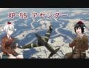 第14位:【WT】射命丸の日雇いパイロット 3日目【ゆっくり実況】 thumbnail