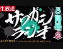 【サワガシラジオLIVE】滋賀にいるマッチ宅から生放送でお送りします!【5月号】