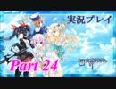 【実況プレイ】四女神オンライン -CYBER DIMENSION NEPTUNE- #24