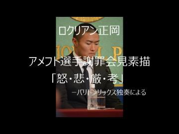 ロクリアン正岡/アメフト選手謝...