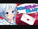 第38位:【記念日】シロの気持ち受け取ってくれますか?【告白】 thumbnail