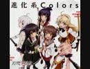 第91位:進化系Colors thumbnail
