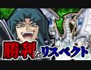 第11位:【遊戯王ADS】真祖・サイバー流