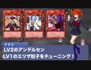 「高難易度攻略」人斬りサーの姫とオタサーの姫9「戦場の鬼(特攻礼装無し)」