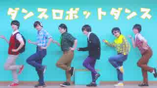 【おそ松さん】ダンスロボットダンス【コスプレで踊ってみた】