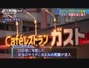 「ガスト」宅配弁当にカエルの死骸混入 熊本 thumbnail