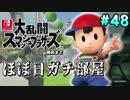【ほぼ日刊】Switch版発売までスマブラWiiU対戦実況 #48【ネス】