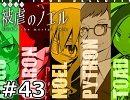 【被虐のノエル】これは少女の復讐譚【実況】43(Season7-3)
