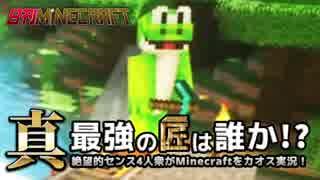 【日刊Minecraft】真・最強の匠は誰か!?絶望的センス4人衆がMinecraftをカオス実況第八十一話!