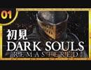 第75位:【実況】初見ダークソウルpart1(リマスタード) thumbnail