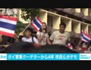 タイ軍事クーデターから4年 総選挙実施を求めデモ