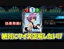 【QMAXIV】ミューと賢決闘者を目指す ~12限目~【kohnataシリーズ】