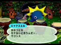 ◆どうぶつの森e+ 実況プレイ◆part53