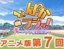 アニメ版第7回「ぱかラジッ!~ウマ娘広報部~」