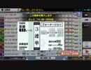 スタポケ馬券動画1