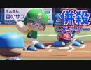 【パワプロ2018】艦娘野球シリーズ~のんびり試合を眺める動画(前編)