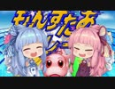 【VOICEROID実況プレイ】琴葉姉妹のもんすたあ★レース一騎当千 Part12