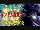 【MHW2人実況#18】桜舞い散るアステラ祭!恋せよ狩人!