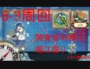 【艦これ】6-3周回 福江・開発資材掘り【艦これ大学講義第一回 】