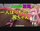【PUBG】noob放送 №5