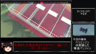 【P1GP支援RTA動画】 00:10:32【ゆっくり】
