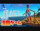 第34位:【2018 注目ゲームスペシャル】ゆっくりのSteamひみつ探偵団18