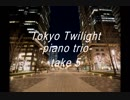 Tokyo Twilight-jazz piano trio-take5