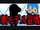 【.飛竜】新モデル発表!!【Vtuber】