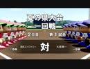 【パワプロ2018】ゆっくり監督の筋トレしかできない栄冠ナイン#02
