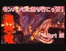 【MHW実況】モンハンひと狩り行こぅぜ!Part 32
