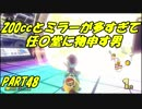 【マリオカート8DX】元日本代表が強さを求めて PART48