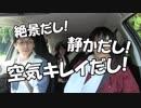 第20位:時をかける僕たち~修学旅行編in遠野~パート6