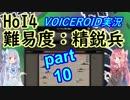 【HoI4】難易度精鋭兵 大日本帝国 part10【VOICEROID実況】