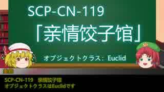 【門番と妹】ゆっくりSCP-CN紹介part10
