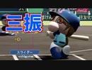 【パワプロ2018】艦娘野球シリーズ~のんびり試合を眺める動画(後編)