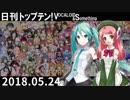 日刊トップテン!VOCALOID&something【日刊ぼかさん2018.05.24】