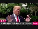 6月12日の米朝会談は中止 トランプ大統領が書簡