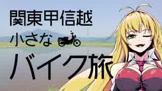関東甲信越小さなバイク旅【2018】第09回筑波山①