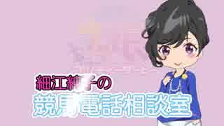 【ウマ娘公式解説】ウマ娘の細江純子の競馬電話相談室 #1