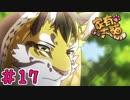 【実況】台湾産ケモノBLゲーム【家有大猫 Nekojishi】#17